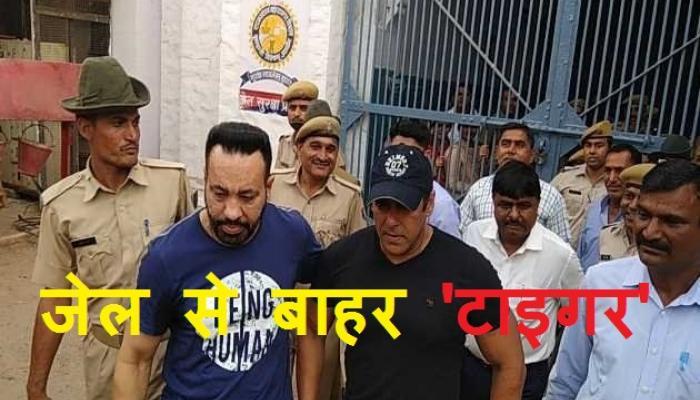 जेल से बाहर वाली #ZeeVideo : सलमान खान जेल से हुए रिहा