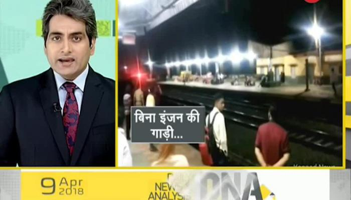 DNA, DNA Video, Sudhir Chaudhary, DNA show, Headlines, breaking news, Daily News and Analysis, Ahmedabad-Puri Express, sambalpur, Titlagarh, Titlagarh Odisha, train moves without engine, Puri-Ahmedabad Express, Ahmedabad Puri express, Puri Ahmedabad Express, Ahmedabad Puri, Puri Ahmedabad