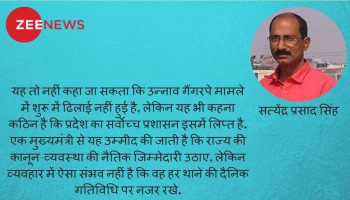 उन्नाव कांडः कुलदीप सिंह सेंगर के बहाने योगी पर निशाना