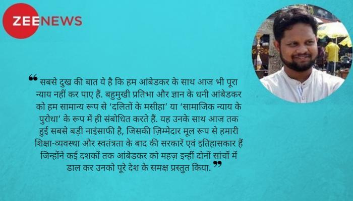 आंबेडकर को मात्र 'दलित-नेता' कहना उनके साथ सबसे बड़ा अन्याय