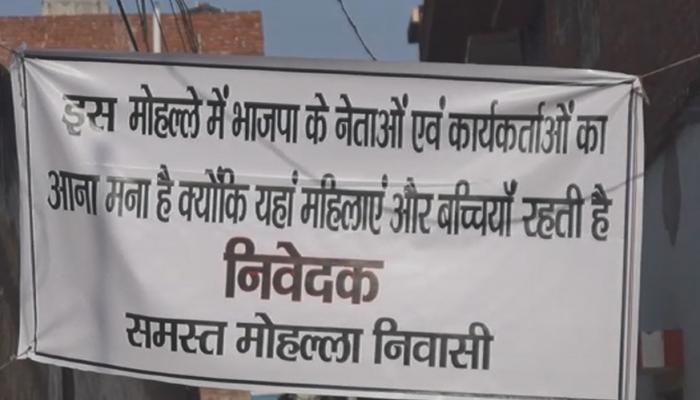 इलाहाबाद में घरों के बाहर लगे पोस्टर, 'इस मोहल्ले में न आएं बीजेपी नेता...'