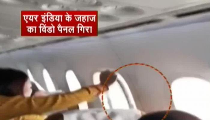 VIDEO: आसमान में उड़ रही थी एयर इंडिया की फ्लाइट, तभी हुआ कुछ ऐसा यात्रियों की अटक गई सांस