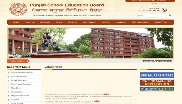 पंजाब स्कूल एजुकेशन बोर्ड का 12वीं क्लास का रिजल्ट घोषित, ऐसे करें चेक