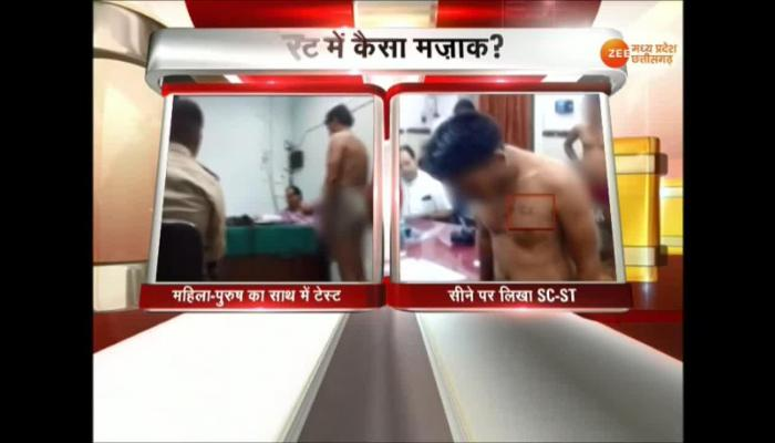 Hospital Management Did Medical Test Of Male Candidate Infront Of Female Candidate In Madhya Pradesh