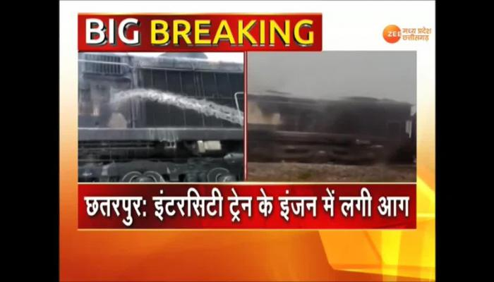 Chhatarpur: fire in the engine of Intercity Express, people running away from the moving train