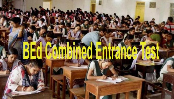 बिहारः बीएड कंबाइंड एंट्रेंस टेस्ट के लिए 21 मई से शुरु होगा आवेदन, यहां जानें पूरा शेड्यूल