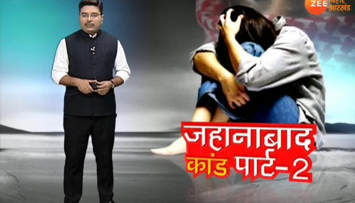 VIDEO:  Gangrape Video Viral in Bihar