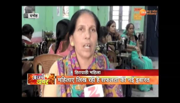Damoh: Womens Employed under the skill development scheme