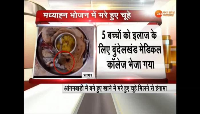 Sagar: Dead rates found in the mid-day meal, all 5 childrens hospitalised after inspection