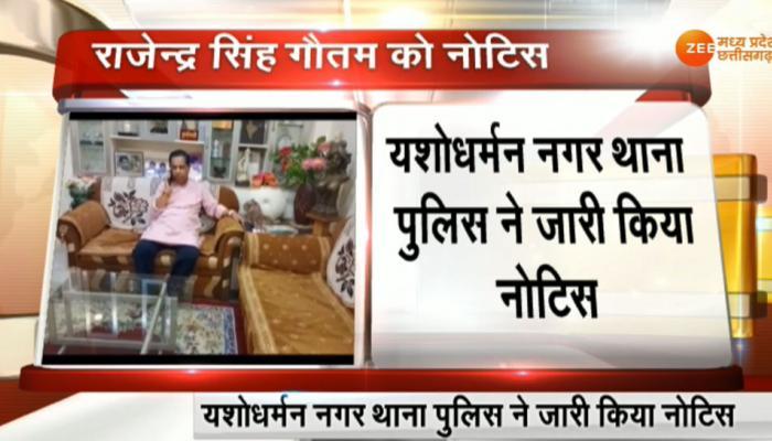 MP: कांग्रेस नेता समेत 1200 लोगों को पुलिस का नोटिस, किसान आंदोलन को लेकर प्रदेश में हाई अलर्ट