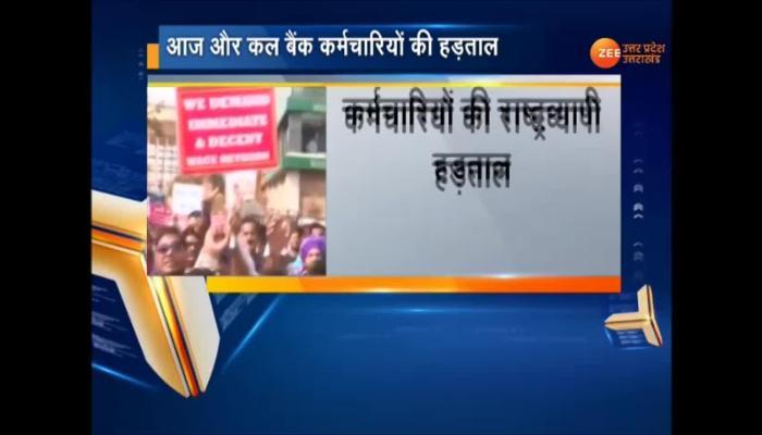 2 days nationwide bank strike in india, cash crises in uttar pradesh