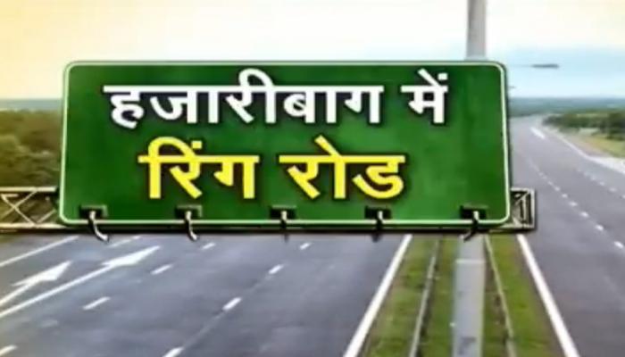 हजारीबाग को मिलेगी जाम से मुक्ति, रिंग रोड बनाएगी झारखंड सरकार
