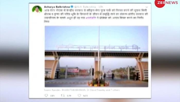 Mega Food Park of Ramdev's Patanjali will not move out of Uttar Pradesh