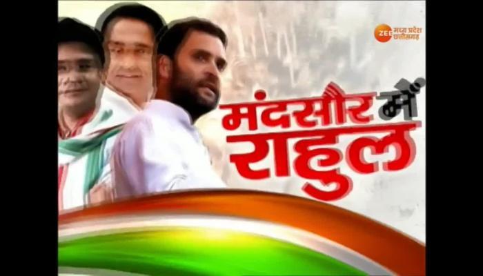 rahul gandhi mandsaur rally in madhya pradesh on 6th june