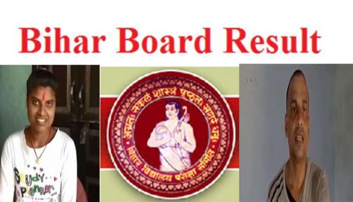 Bihar Board Result 2018: 'रूबी' और 'गणेश' के कारण ऑर्ट्स के रिजल्ट पर रहेगी नजर