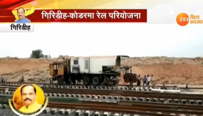 रघुवर सरकार में गिरिडीह-कोडरमा रेल प्रोजेक्ट के काम में आई तेजी