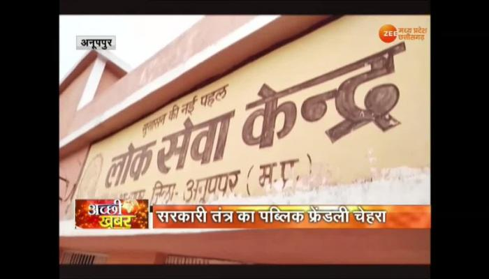 VIDEO: Anuppur's Government offices became digital office, months work held in weeks