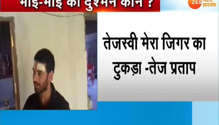 VIDEO: Tej Pratap Yadav said - conspiracy to spoil relations with Tejashwi Yadav