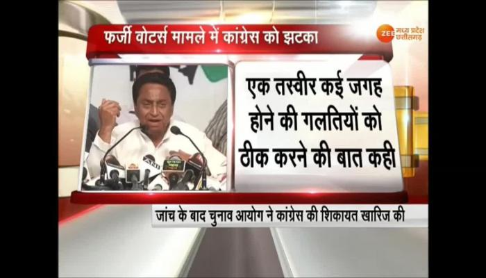 VIDEO: Election Commission decine Congress complaint of 60 lakh fake voters in MP