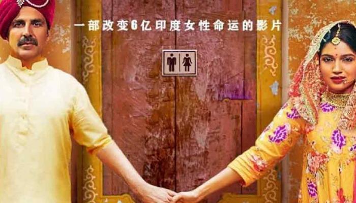 चीन में 'टॉयलेट हीरो' ने पहले दिन की धमाकेदार कमाई, जानें फर्स्ट डे का बॉक्स ऑफिस कलेक्शन
