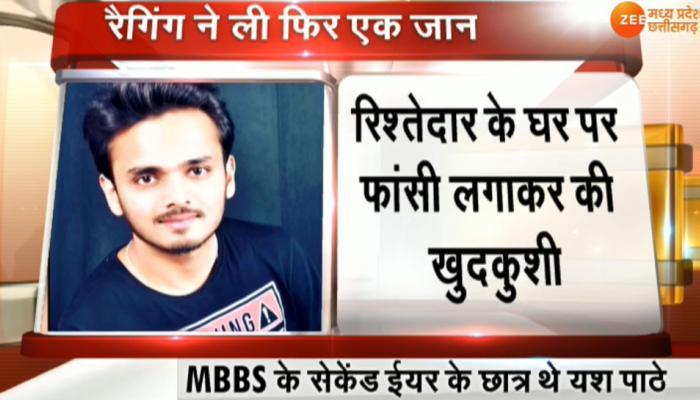 भोपालः रैगिंग से परेशान एमबीबीएस के छात्र ने फांसी लगाकर की आत्महत्या
