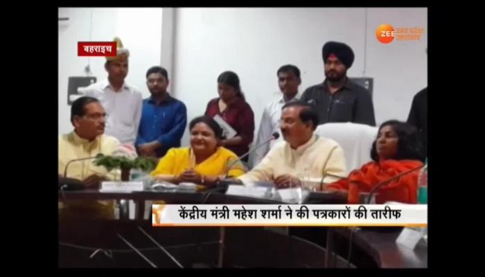 Union Minister Mahesh Sharma praises journalists in Bahraich