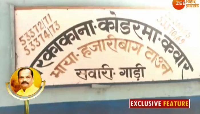 हजारीबाग के लोगों के लिए ट्रेन का सपना, रघुवर सरकार ने किया साकार