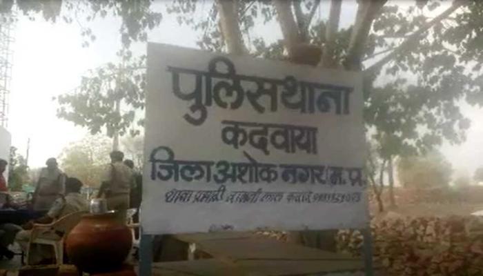 मप्रः थाने में घुसकर थाना प्रभारी सहित 4 पुलिसकर्मियों से मारपीट कर फरार हुए आरोपी