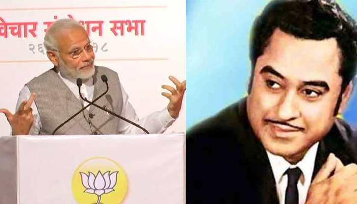 इमरजेंसी को याद करते हुए PM मोदी ने लोगों से पूछा, 'क्या आप किशोर कुमार को जानते हैं?'