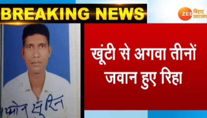 खूंटी : BJP सांसद करिया मुंडा के बॉडीगार्ड रिहा, पत्थलगड़ी समर्थकों ने किया था अगवा