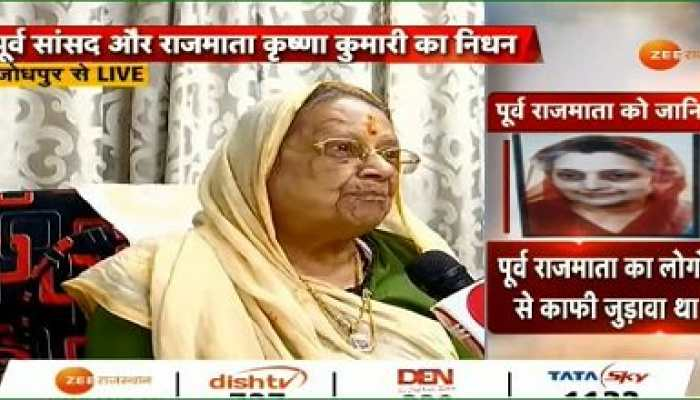 जोधपुर की पूर्व राजमाता कृष्णा कुमारी का निधन, दोपहर 4 बजे होगा अंतिम संस्कार