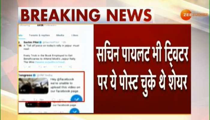 PM मोदी पर निशाना साधने के चक्कर में कांग्रेस की हुई फजीहत, पोस्ट किया गलत VIDEO
