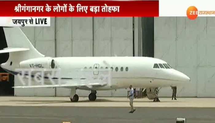 GOOD NEWS: श्रीगंगानगर के लोगों को मिली हवाई सेवा की सौगात, आज से की गई शुरू