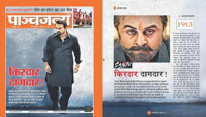 आरएसएस के मुखपत्र पांचजन्य ने 'संजू' के किरदार को बताया 'दागदार'