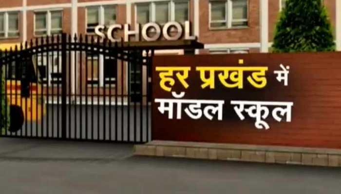 झारखंड : प्राइवेट स्कूलों को टक्कर देने के लिए राज्य सरकार खोलेगी मॉडल स्कूल