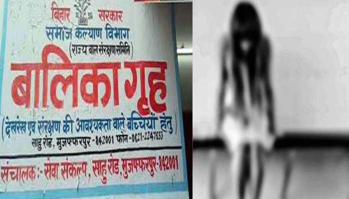 मुजफ्फरपुर बालिका गृह मामलाः घिनौने दलदल में घसीट रही थी बच्चियों को महिलाकर्मी