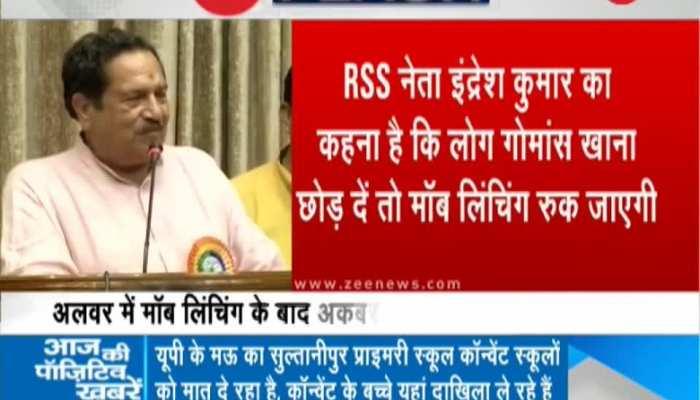 आरएसएस नेता इंद्रेश कुमार बोले- बीफ खाना बंद हो तो रुक जाएगी मॉब लिंचिंग