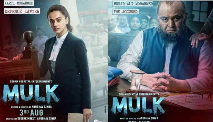 मुल्क फिल्म की स्टारकास्ट ने कहा कि देश में नहीं होने चाहिए जाति व धर्म के विवाद