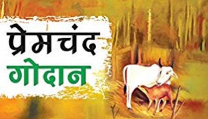 प्रेमचंद पुण्यतिथि : 'जो गाय के पीछे जान देते हैं, वही अपने मां-बाप को रोटियां नहीं दे सकते'
