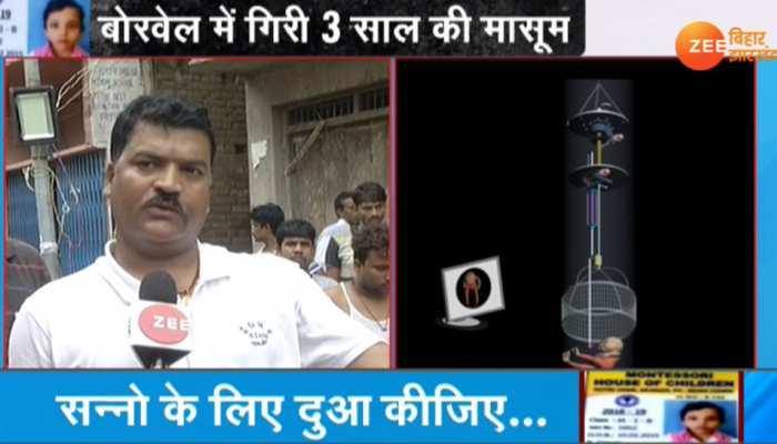 बिहार : बोरवेल में फंसी सन्नो को बचाने के लिए रेस्क्यू जारी, दुआओं में उठे हाथ
