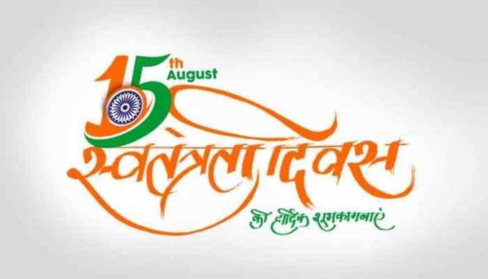 स्वतंत्रता दिवस 2018 : इन संदेशों से दीजिए आजादी के 71वीं वर्षगांठ की शुभकामनाएं