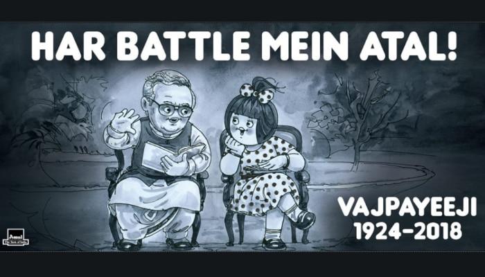 अमूल ने कार्टून के जरिए दी अटल जी को श्रद्धांजलि, कहा - हर लड़ाई में थे अटल