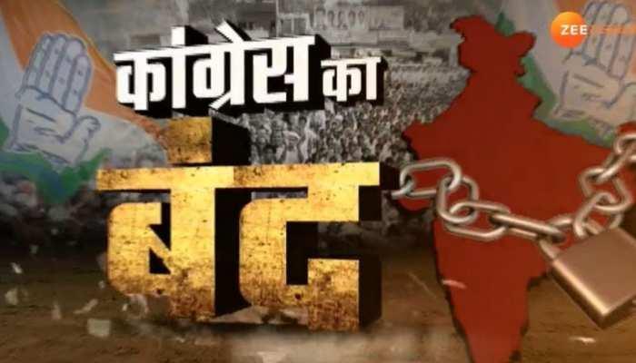 राजस्थान: 'भारत बंद' के दौरान कांग्रेस ने रैली निकालकर किया विरोध प्रदर्शन