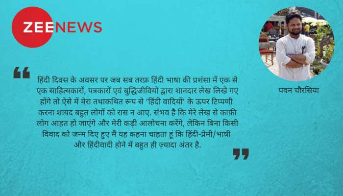 जरूरत है हिंदी को 'हिंदीवादियों' से सुरक्षित रखने की...