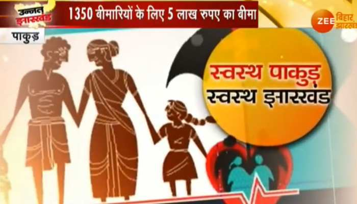 झारखंड में 23 सितंबर से होगी आयुष्मान भारत की शुरुआत, 57 लाख परिवारों को मिलेगा लाभ