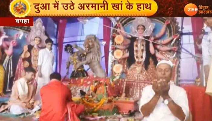 बिहार : यहां के पूजा पंडाल में एक साथ हो रही है मां दुर्गा की पूजा और अल्लाह की इबादत
