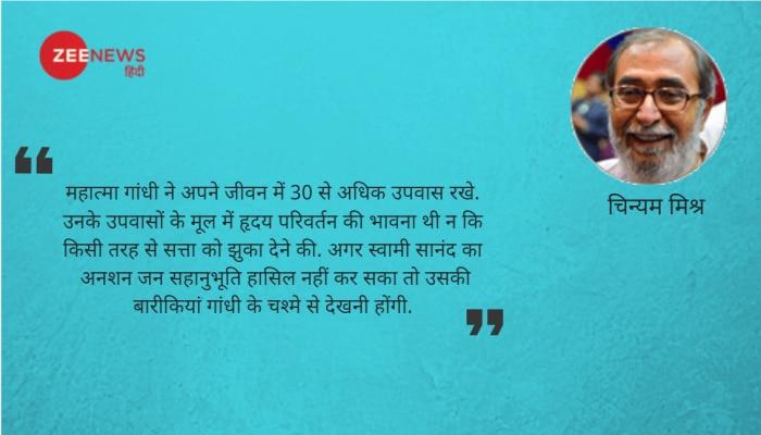 उपवासों की नाकामी के दौर में गांधी के उपवास दर्शन को समझना जरूरी है