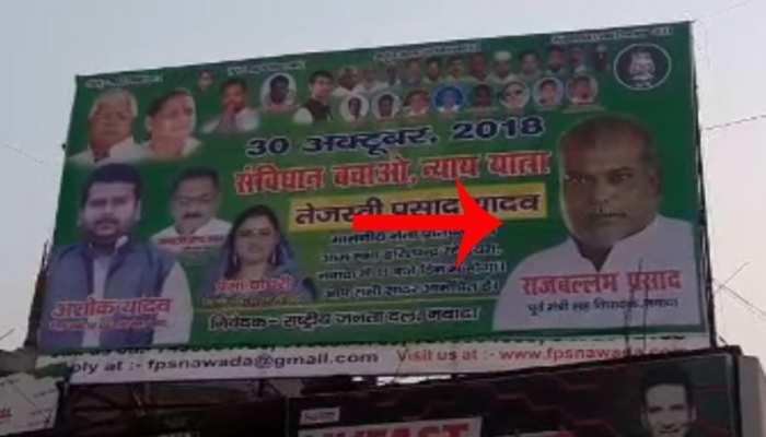 नवादा में तेजस्वी यादव की 'न्याय यात्रा', पोस्टर में दिखा रेप आरोपी राजबल्लभ यादव