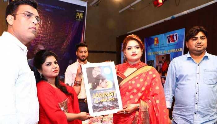 रिलीज किया गया 'जन्नत- ए- मिलन' का पहला पोस्टर, जानिए कब रिलीज होगी फिल्म