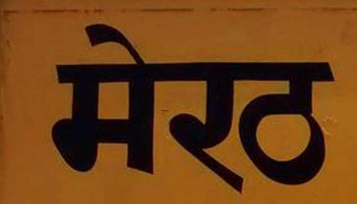 उत्तर प्रदेश: हिंदू महासभा ने कहा, 'मेरठ' का नाम बदलकर किया जाए 'गोडसे नगर'